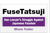 Movie Trailer | FuseTatsuji - One Lawyer's Struggle Against Japanese Faceism